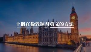 本週主編精選:在海外如何學好英文?十個在倫敦練習英文的方法| 英國留學經驗分享