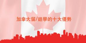 不知道遊/ 留學地點 如何選擇?10個選擇加拿大遊留學的原因與優勢-本週主編精選