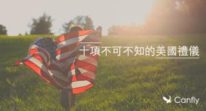 十項不可不知的 美國禮儀 !讓你在美國不再因為文化差異而失禮又尷尬|美國生活