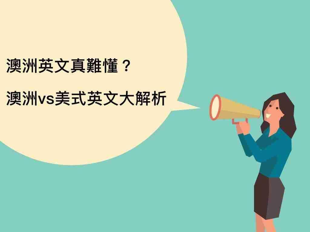 澳洲英文真難懂?認識澳洲英文與美式英文差異