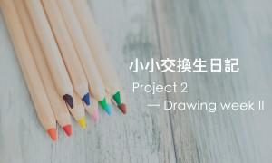 小小交換生日記:Project 2—Drawing week (下)| 英國留學生活