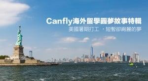 美國暑期打工 ,短暫卻絢麗的夢-CANFLY 海外留學圓夢故事特輯