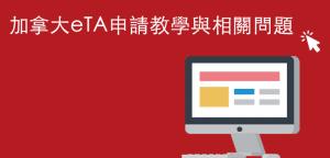 加拿大eTA (電子旅遊簽證)申請教學與相關問題