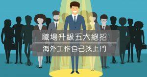 海外工作怎麼準備?求職管道外,分析能力、職缺、文化也是重點!