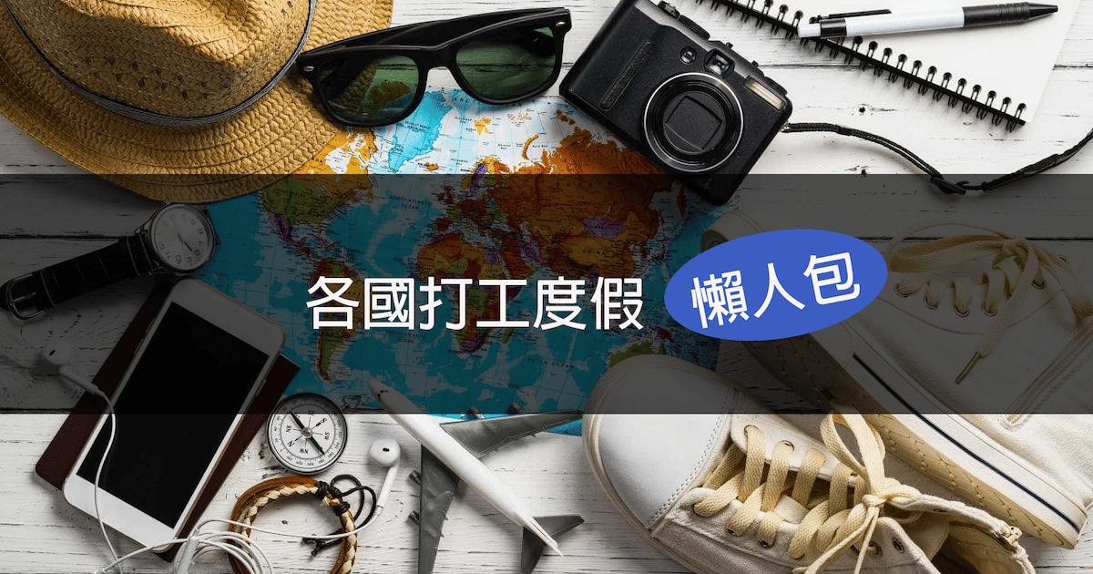 想去海外工作假期?7國打工度假一次整理給你 !