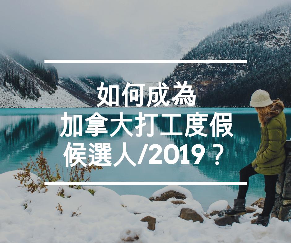2019 如何申請加拿大打工度假成為加打候選人
