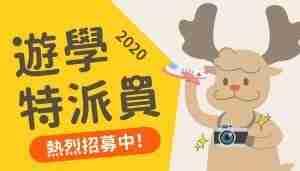 2020 CanFly遊學特派員招募中!分享你的海外生活–Get高額獎學金!