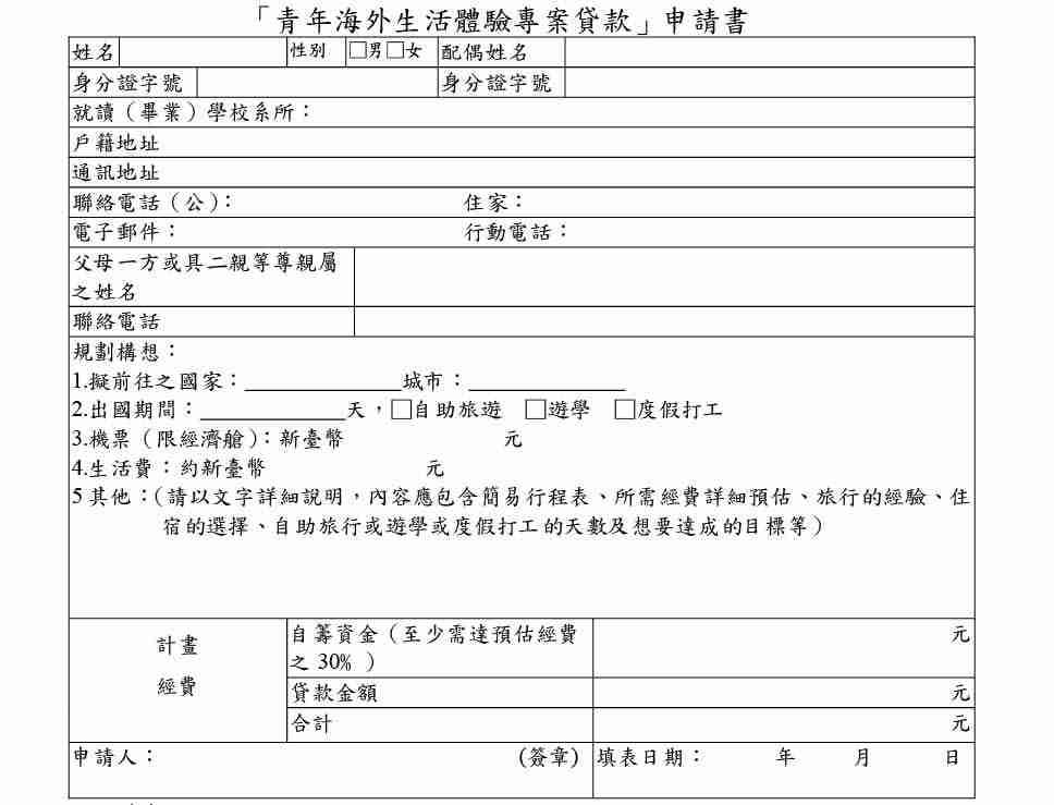 遊學貸款申請書