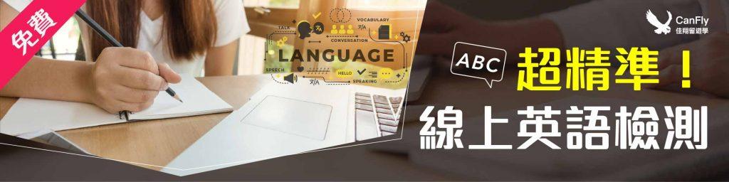 免費線上英語檢測