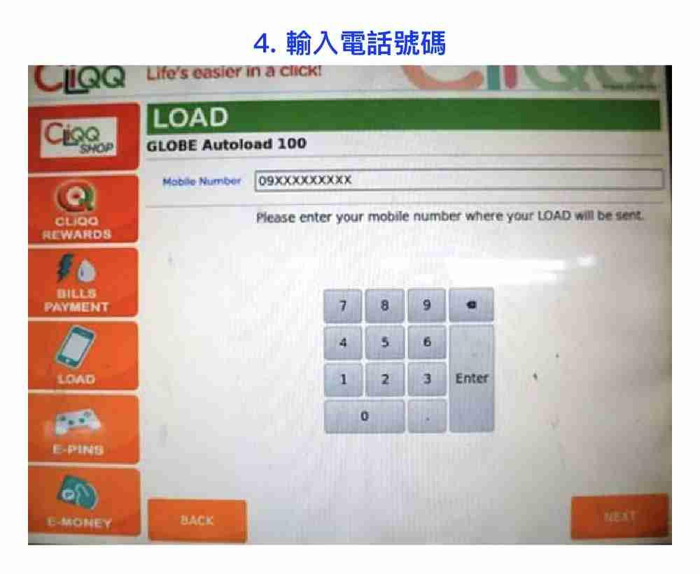 菲律賓smart電信開卡儲值-4
