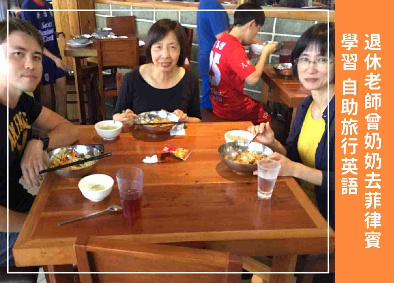 【菲律賓遊學心得】退休老師曾奶奶在菲律賓學『自助旅遊英語』
