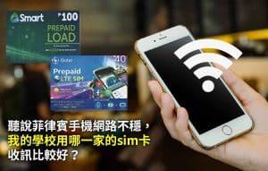 聽說菲律賓手機網路不穩,我的學校用哪一家的sim卡收訊比較好?