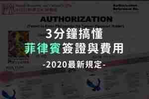 3分鐘搞懂菲律賓簽證與費用 2020最新規定