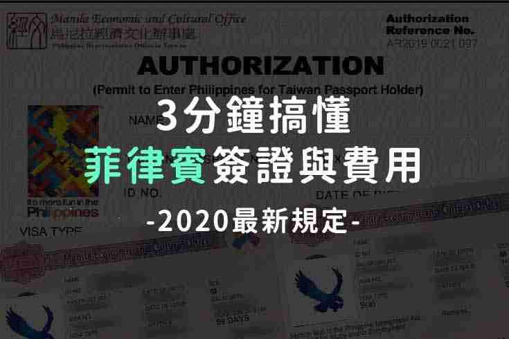 【3分鐘搞懂菲律賓簽證與費用-2020最新規定】