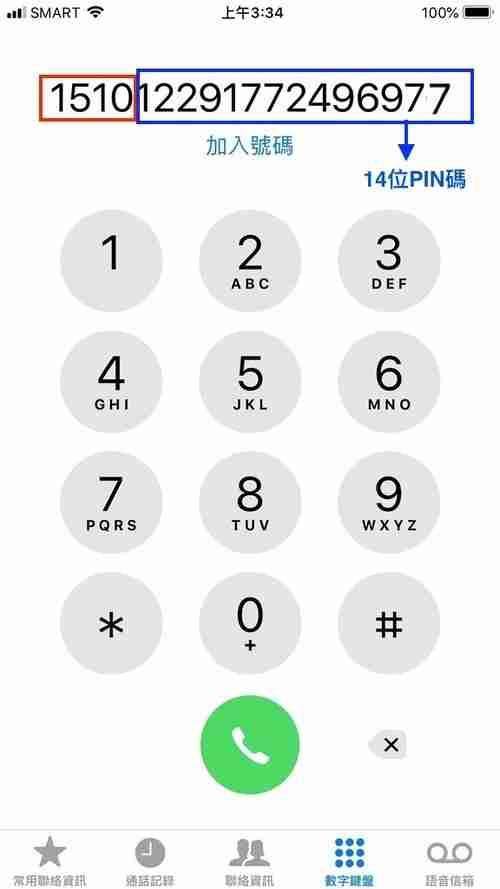 菲律賓smart sim卡 14位pin碼