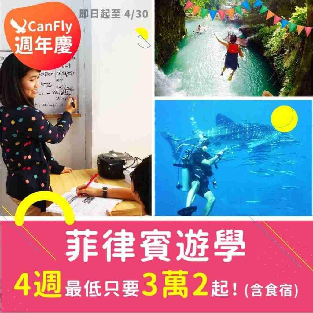 CanFly周年慶-菲律賓遊學