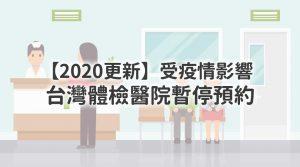 【2020更新】受疫情影響,台灣體檢醫院暫停預約!