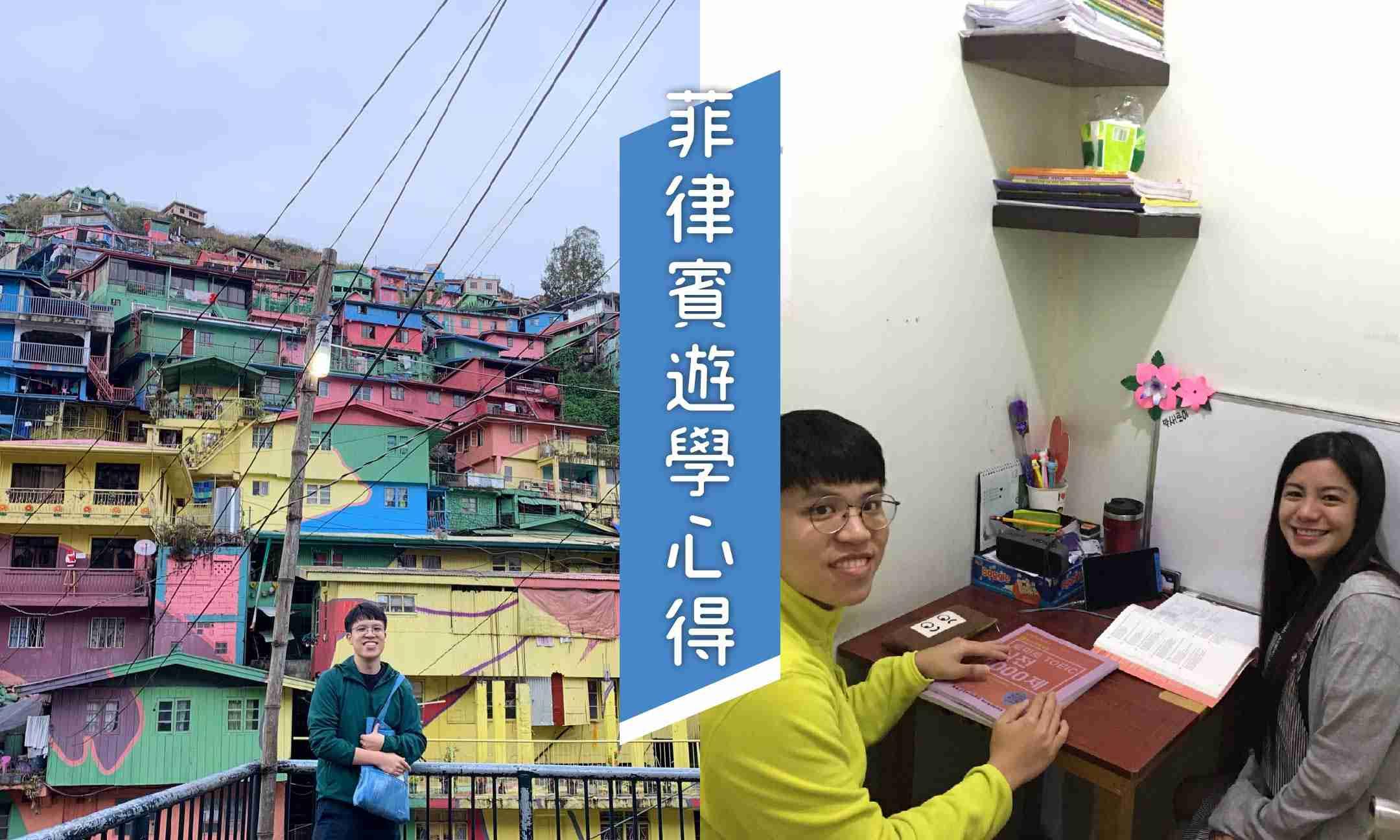 菲律賓碧瑤A&J語言學校心得推薦