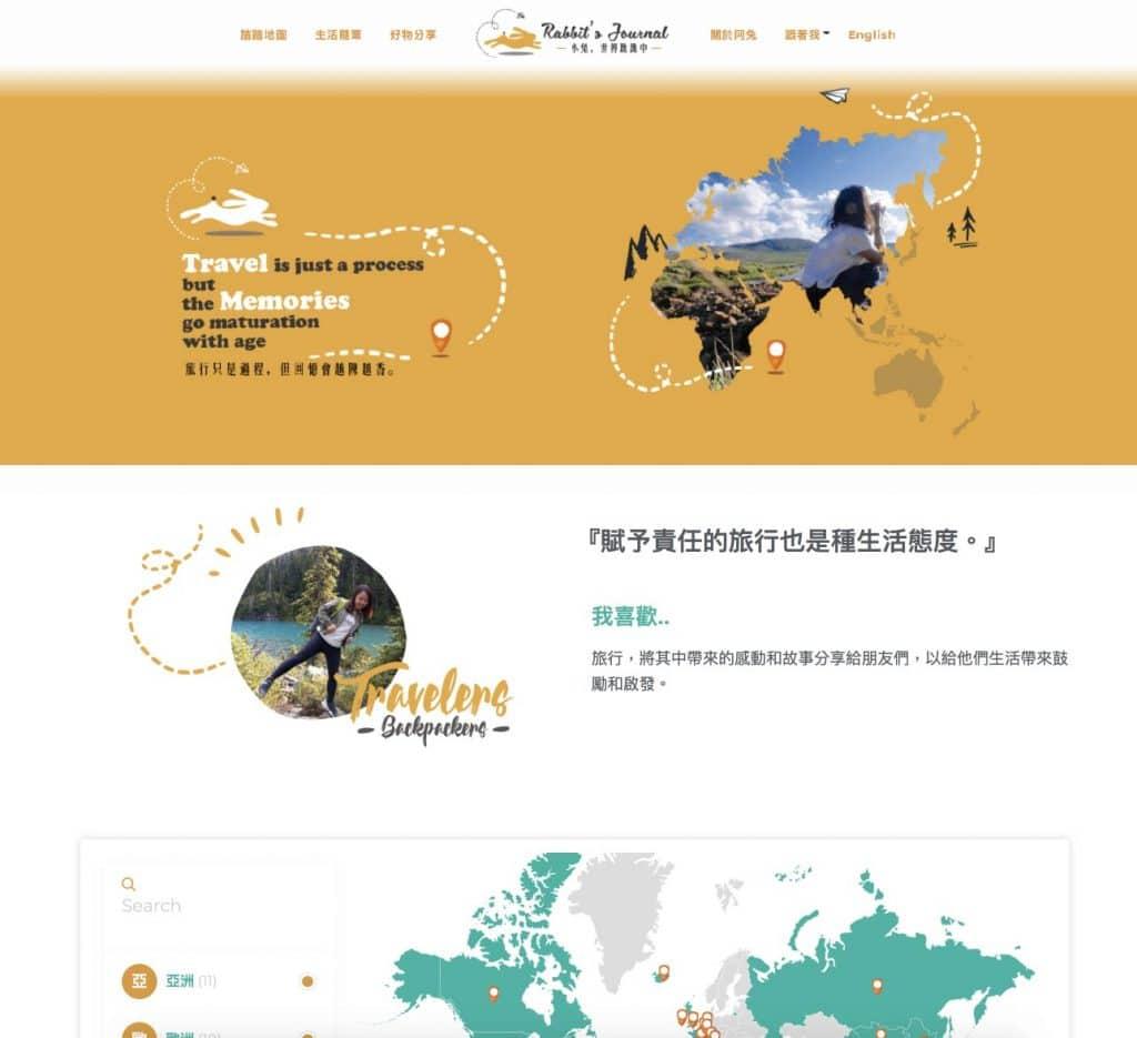 數位行銷-架設自己的網站 複本 2