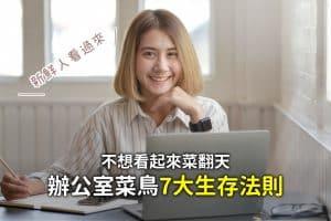 『不想菜翻天』職場新鮮人必備7大辦公室生存法則!