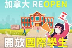 2020最新消息:加拿大宣布重新開放國際學生入境