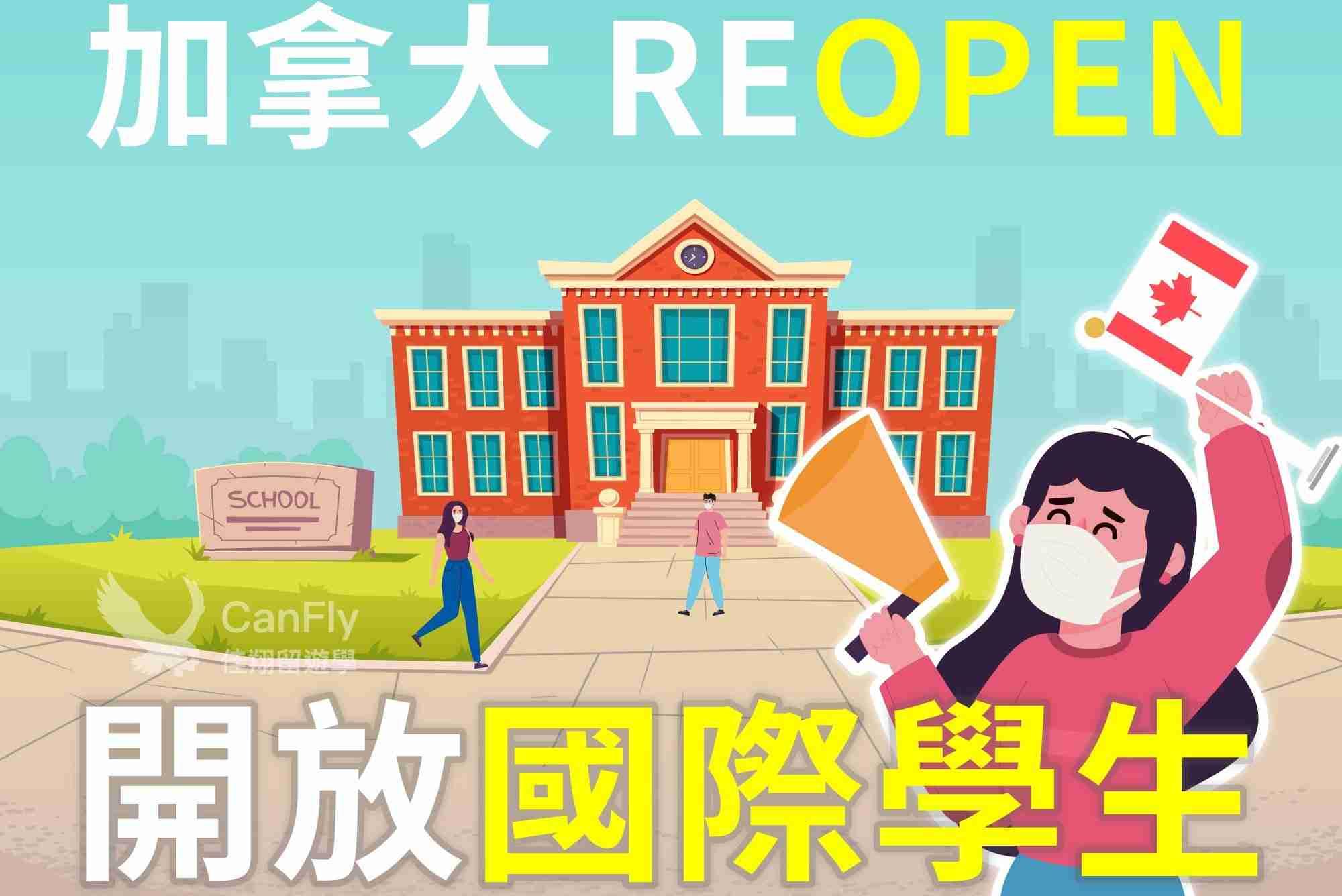 加拿大重新開放國際學生