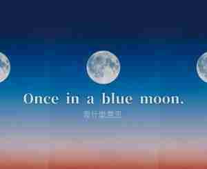 【英文諺語】遇見藍月亮!Once in a blue moon. 聽起來很浪漫,是什麼意思?