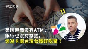 美國超商沒有ATM?銀行也沒有存摺?悠遊卡讓台灣女婿好吃驚!