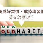 新年到,戒掉壞習慣、養成好習慣英文怎麼說?
