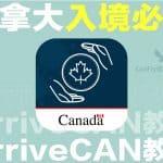 入境加拿大ArriveCAN圖文教學,一步步帶你填