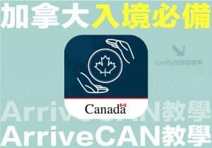 入境加拿大ArriveCAN圖文教學