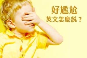 【實用英文】尷尬、冷場、少白目的英文怎麼說?